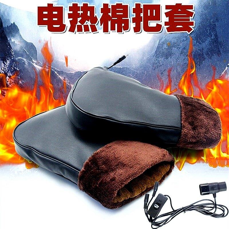 11.11 摩托車把套冬季電熱電動車發熱加熱把套電瓶