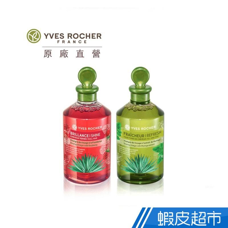 Yves Rocher 伊夫黎雪 辣木籽淨化/ 龍舌蘭木莓亮澤髮醋 150ML 蝦皮24h 現貨