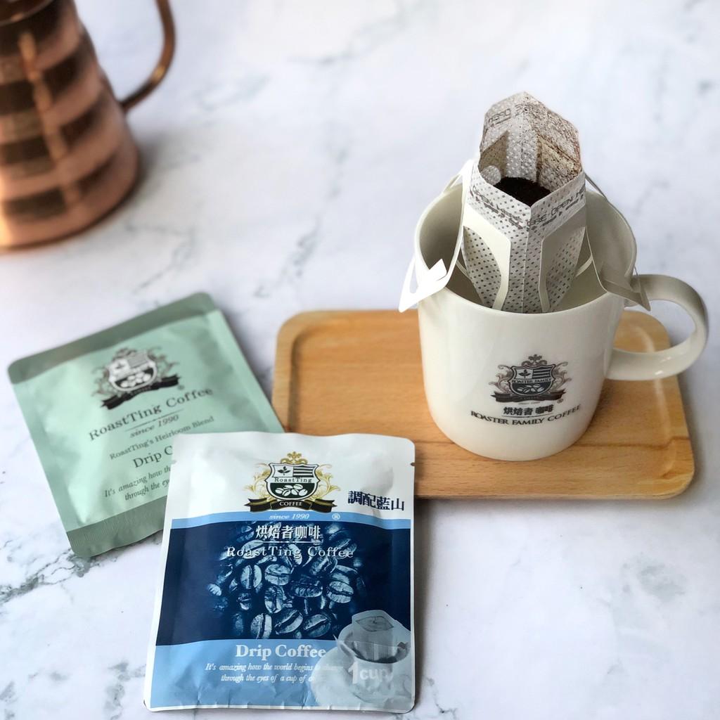 【烘焙者咖啡】 烘焙者 調配藍山 耳掛10包入