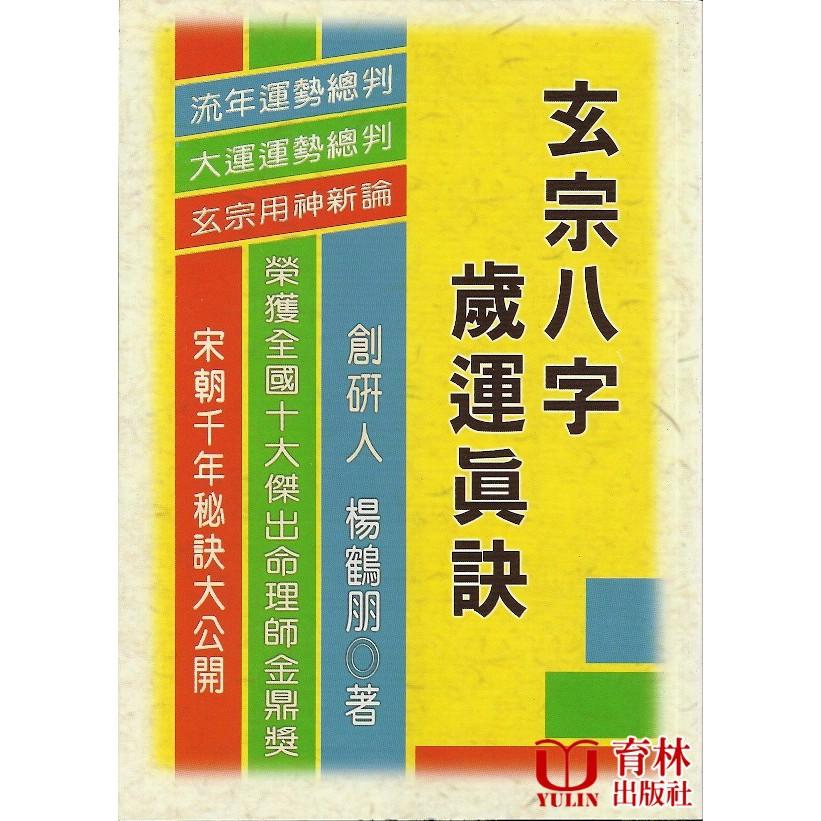 武陵 玄宗八字歲運真訣 平裝(楊鶴朋)育林出版社蝦皮商城