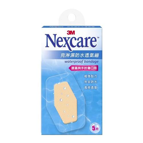 3M Nexcare克淋濕防水透氣繃 5入【躍獅連鎖藥局】