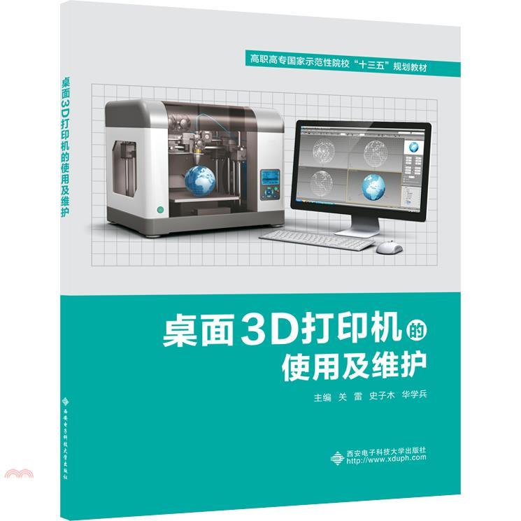桌面3D打印機的使用及維護(簡體書)[75折]