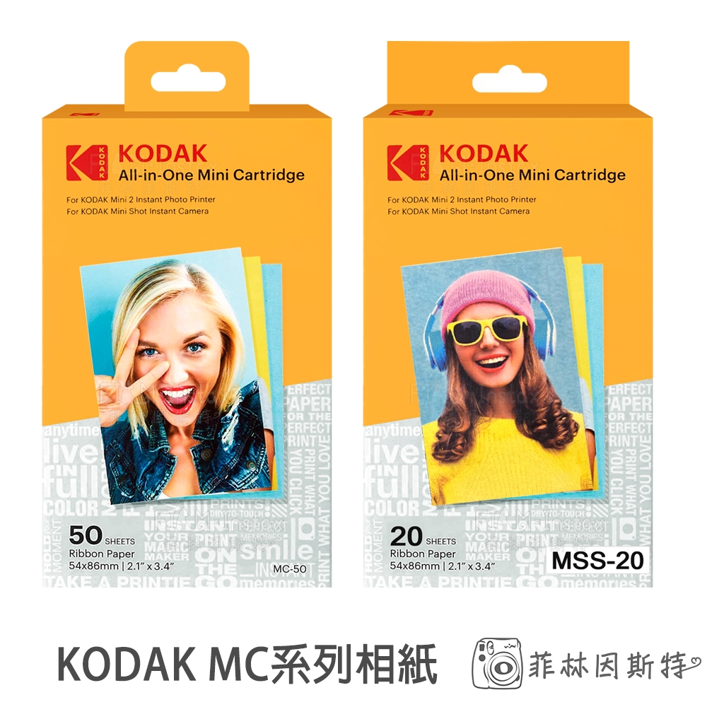Kodak MC-50 MS-20 相紙 貼紙 紙匣含色帶 柯達 MSS- P210 mini 2 PLUS 菲林因斯特