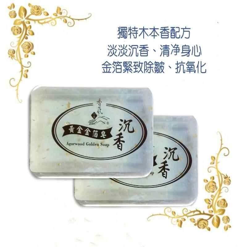 如意檀香-黃金金箔皂180g/個艾草沉香)