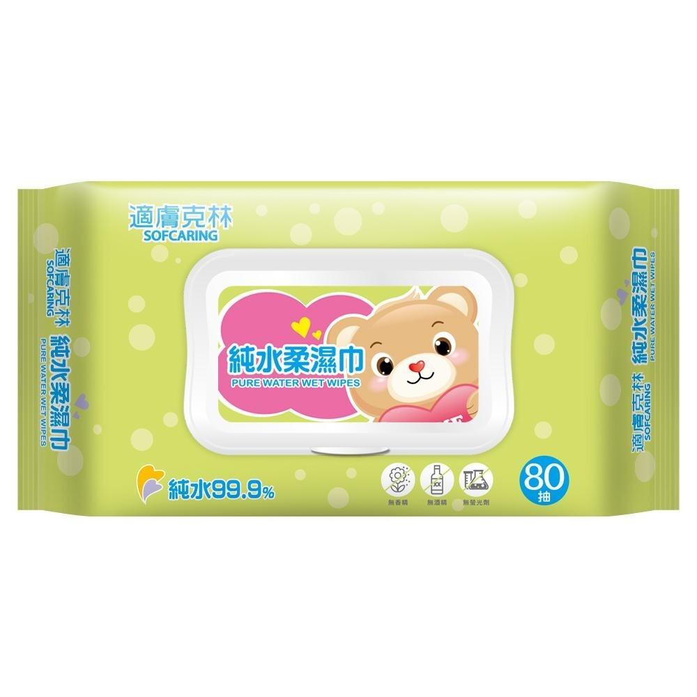 mit 可超取》單包80抽 適膚克林 純水濕紙巾99.9% 適用嬰兒肌膚 無香料 無酒精無甲醛 無漂白劑 無其他添加