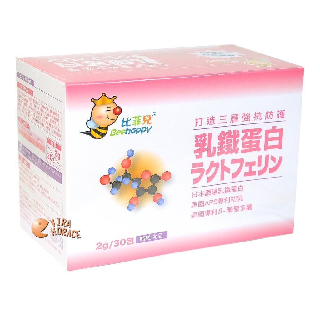 Beehappy 比菲兒乳鐵蛋白30包/2g(免運費),特別添加日本森永乳鐵蛋白,打造三層強抗防護,門市經營,購物有保障