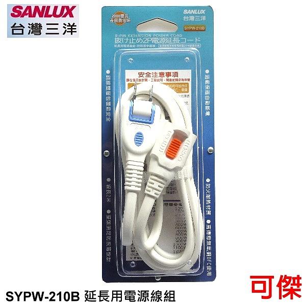 SANLUX 三洋 SYPW-210B 2孔1對1防脫落 耐熱防火材質 中繼線 2M 公司貨 可傑