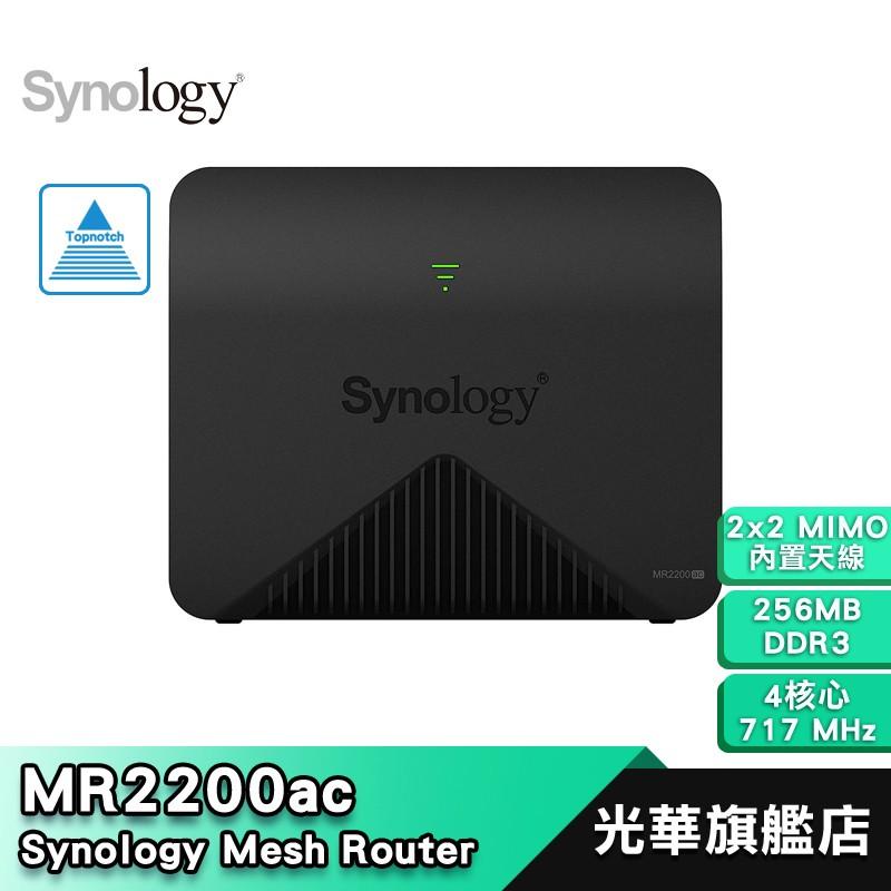 Synology 群暉 MR2200ac Mesh 無線路由器 NAS 四核心 MU-MIMO 分享器【公司貨】