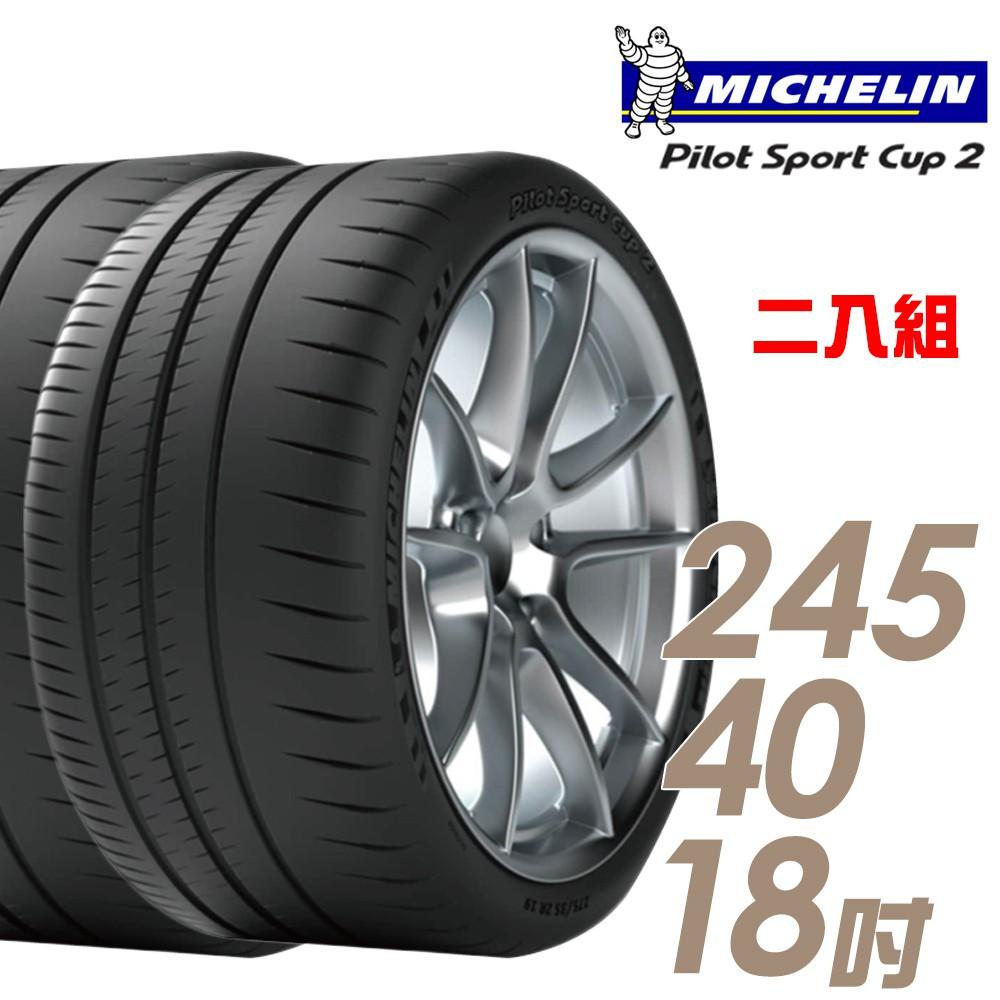 【米其林】PILOT SPORT CUP2 耐久性能輪胎_二入組_245/40/18