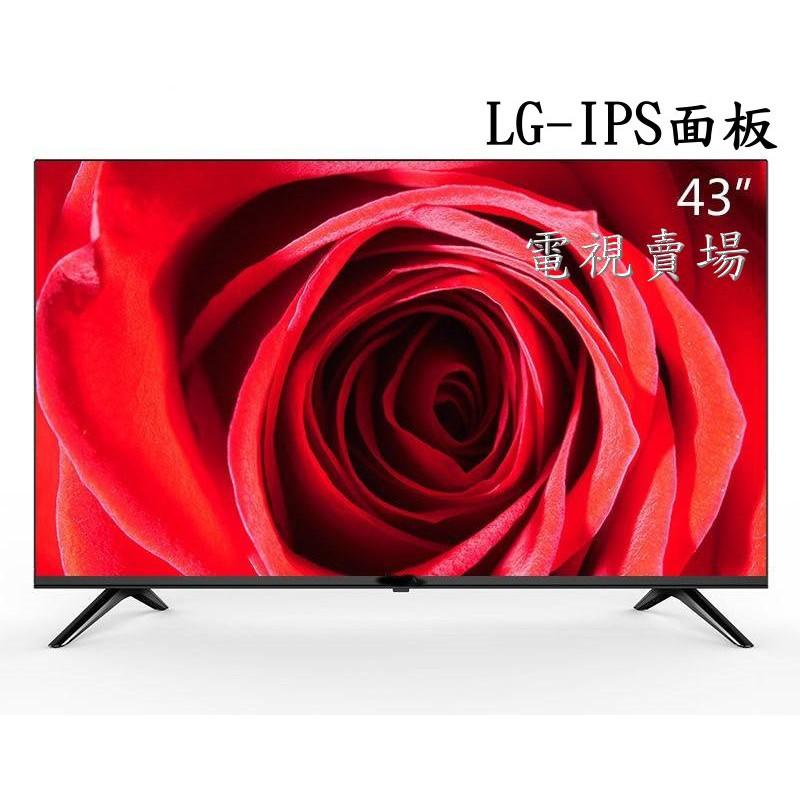 43吋 LED 液晶電視 採用LG IPS 面板 廠商直送