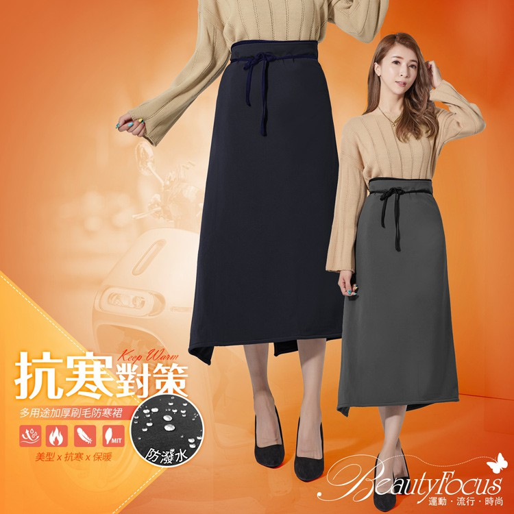 【新款現貨】BeautyFocus台灣製加厚內刷毛防水萬用裙-4416