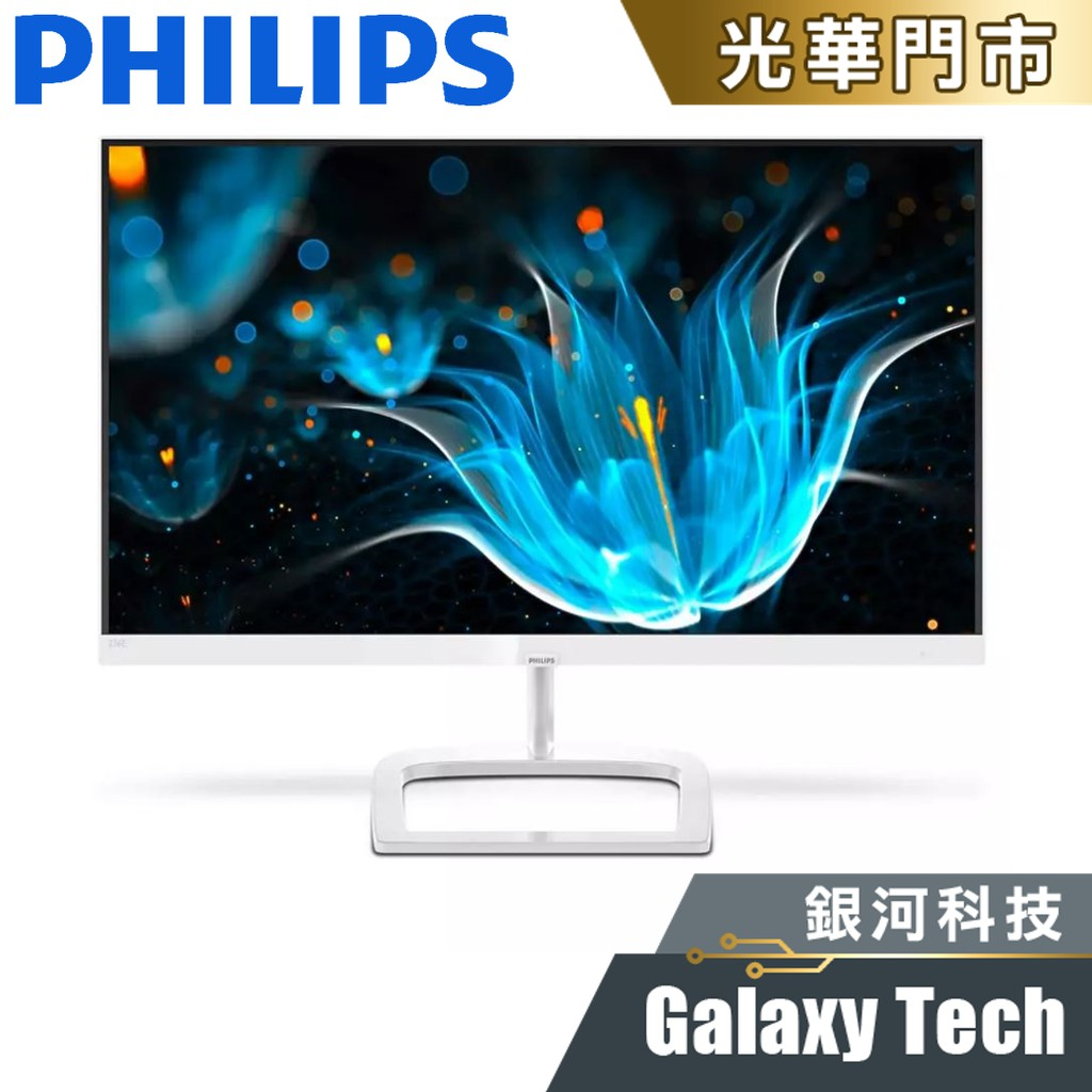 Philips 276E9QHSW 27吋 螢幕 白色 IPS面板 HDMI VGA 全新公司貨 免運附發票