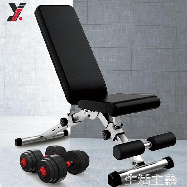 仰臥起坐健身器 義拓多功能專業啞鈴凳健身椅家用可折疊仰臥起坐板男啞鈴組合套裝 MKS生活主義