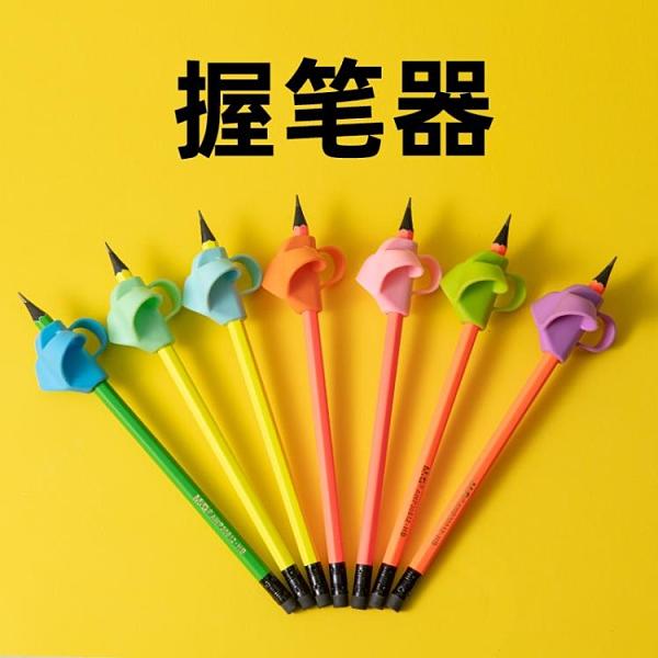 學生握筆器寫字器筆套軟膠鉛筆保護套初學者抓筆拿筆 樂淘淘