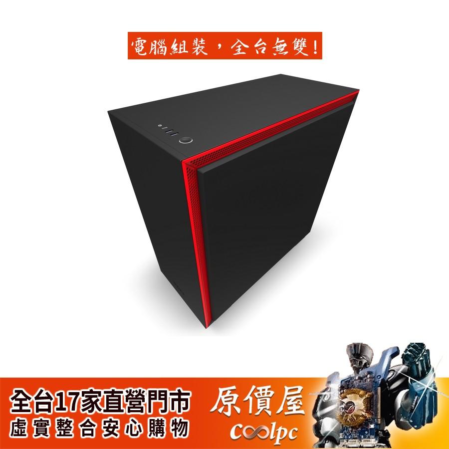 NZXT恩傑 H710i 黑紅/顯卡長41.3/CPU高18.5/E-ATX/機殼/原價屋