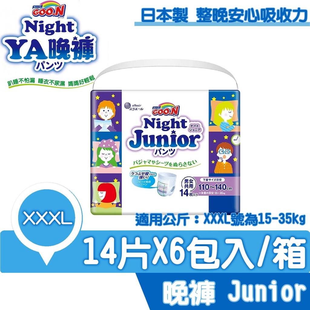GOO.N 大王 YA 晚褲 Junior 14片X6串/箱購 日本製 適用公斤:XXXL號為15-35kg