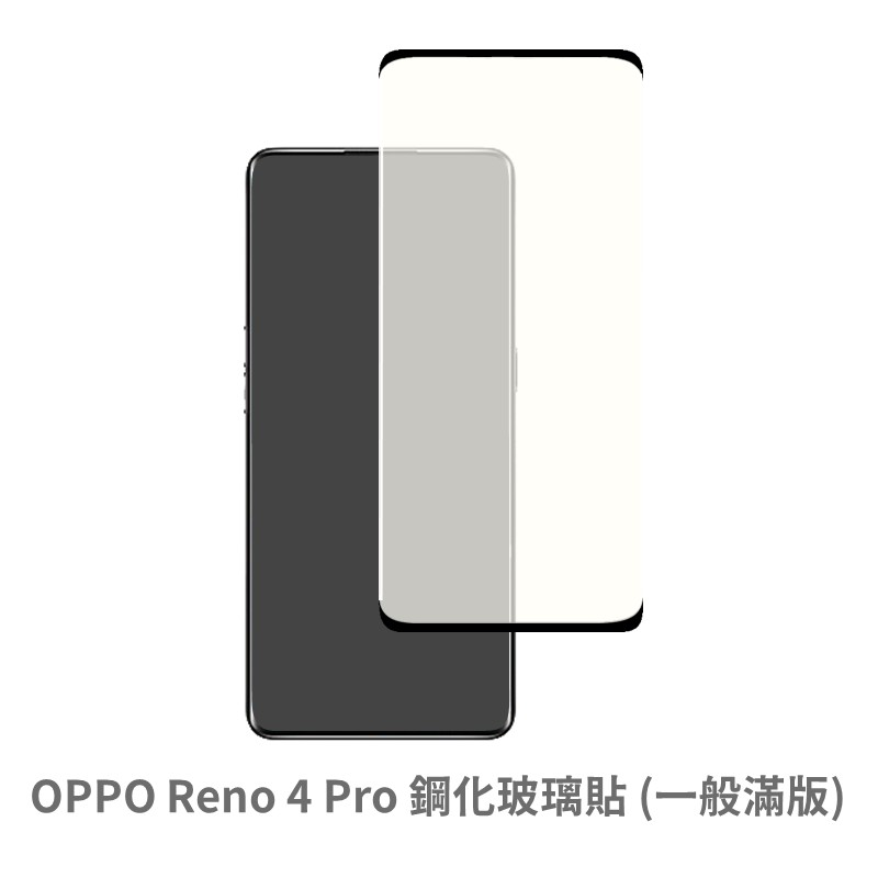 OPPO Reno 4 Pro (一般滿版) 保護貼 玻璃貼 抗防爆 鋼化玻璃膜 螢幕保護貼
