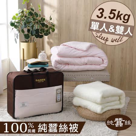 【岱妮蠶絲】EY35991天然特級100%長纖純蠶絲被(3.5kg)