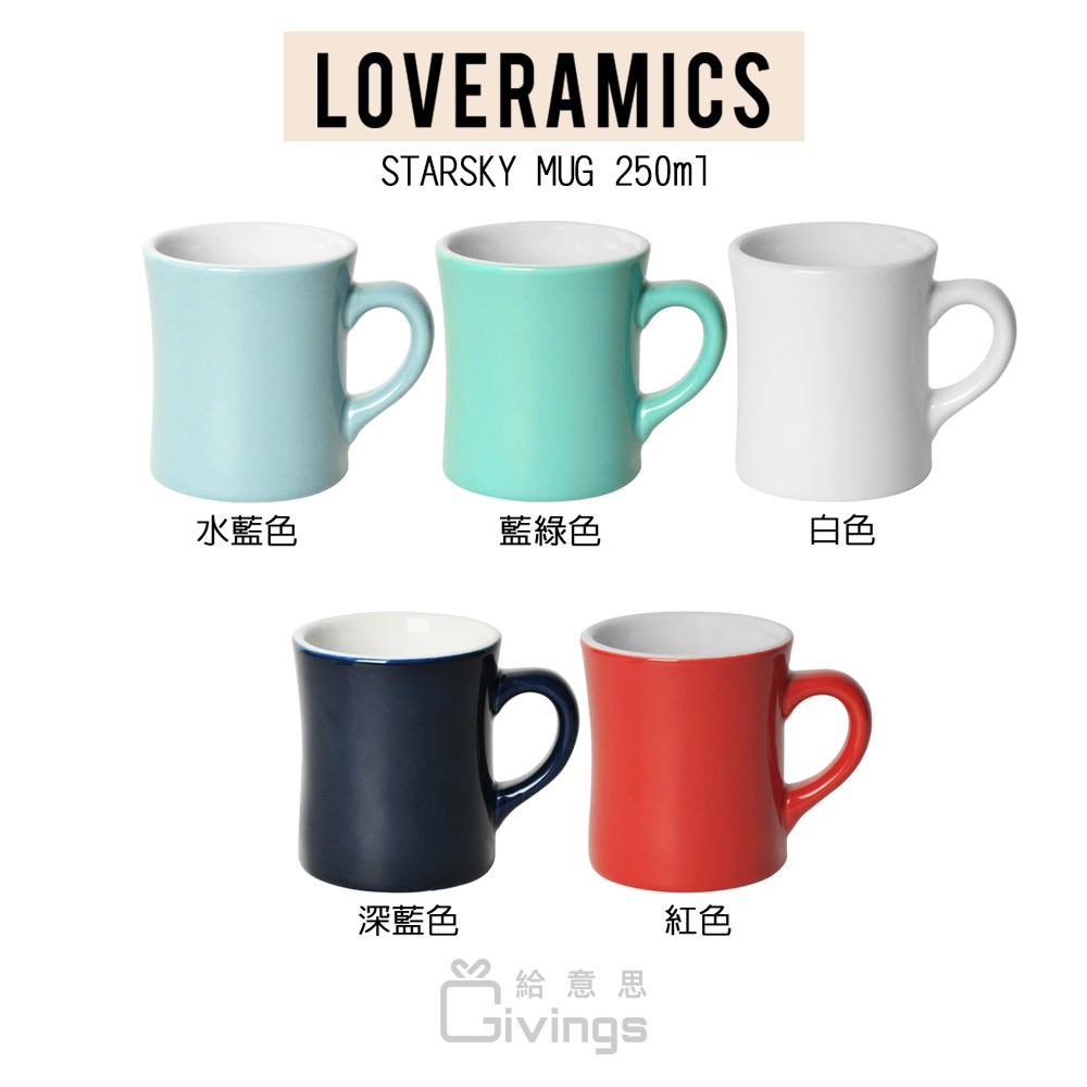 LOVERAMICS 愛陶樂 星空馬克杯 250ml (五色) 馬克杯/陶瓷杯/咖啡杯/咖啡/杯子/黑咖啡/陶瓷