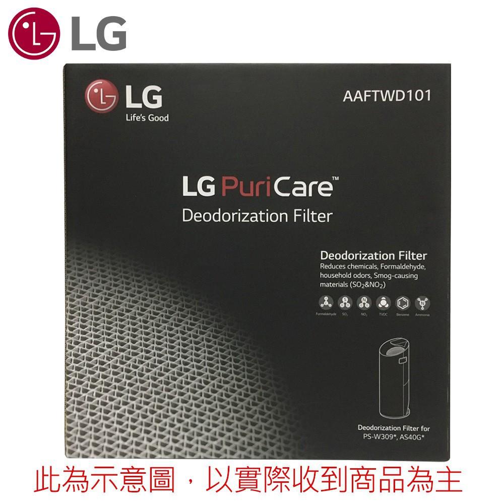 LG樂金 AAFTWD101三重高效濾網 PS-W309WI AS401WWJ1 廠商直送