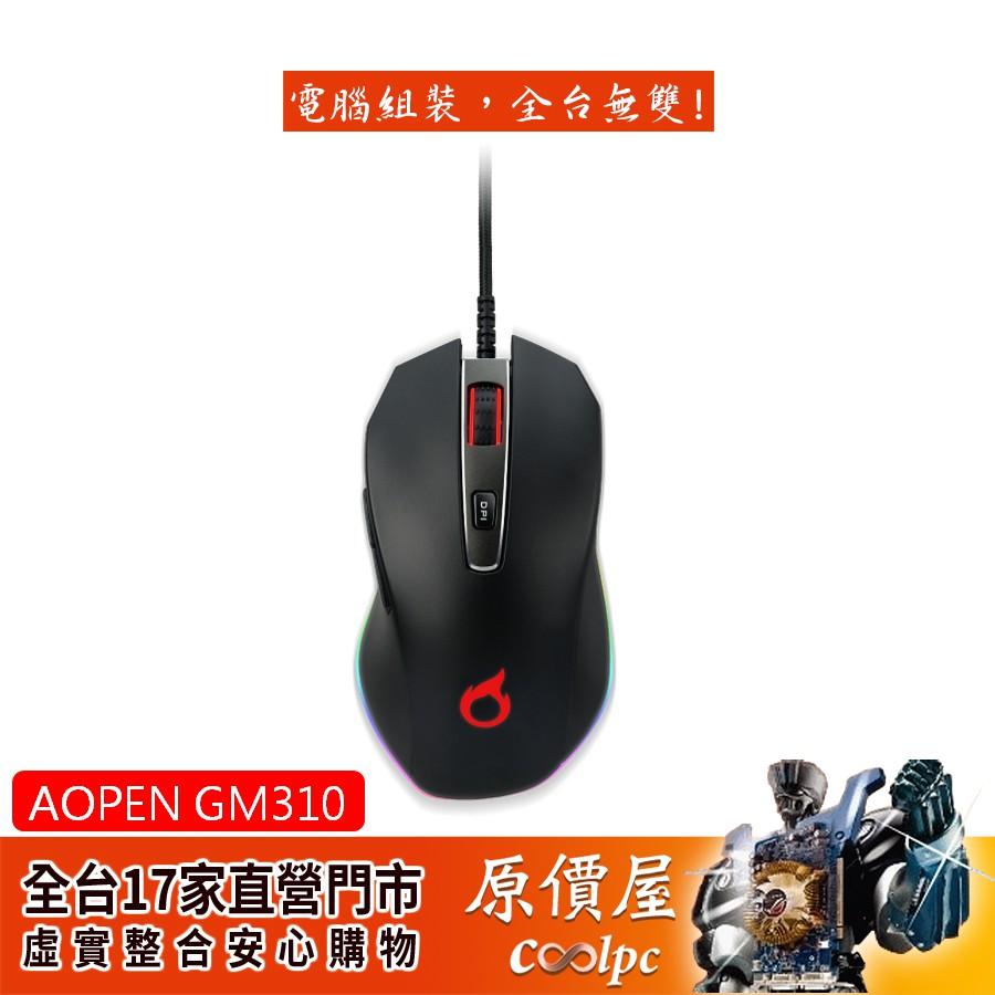 AOPEN建碁 GM310 有線電競滑鼠/螢幕活動搭購請勿單獨下單/原價屋