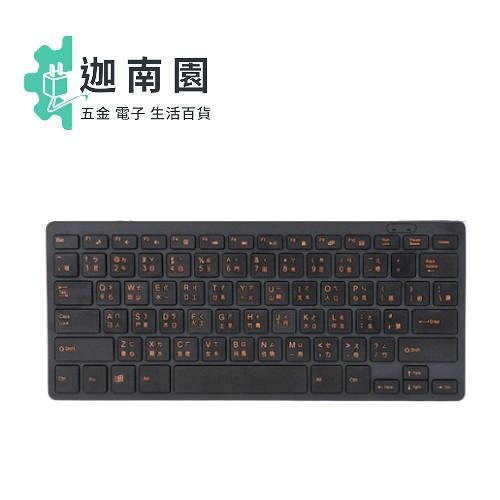 【自由品牌】無線 2.4G 台灣繁體注音 鍵盤 多媒體 耐磨 倉頡 1000萬次壽命 超靜音 藍牙 鍵盤