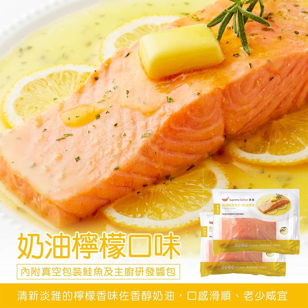 『美威』精選鮭魚菲力- 奶油檸檬 2件組
