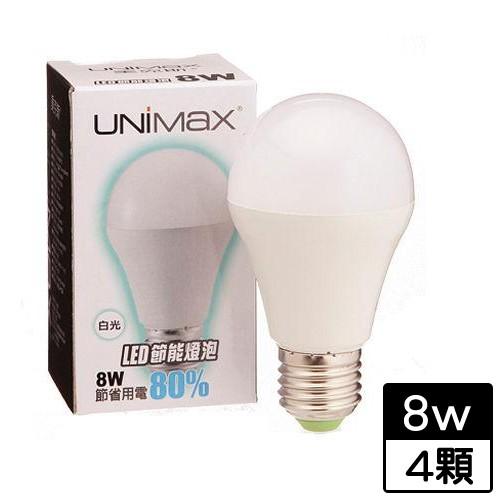 【4件超值組】UNIMAX LED燈泡-白光(8W)【愛買】