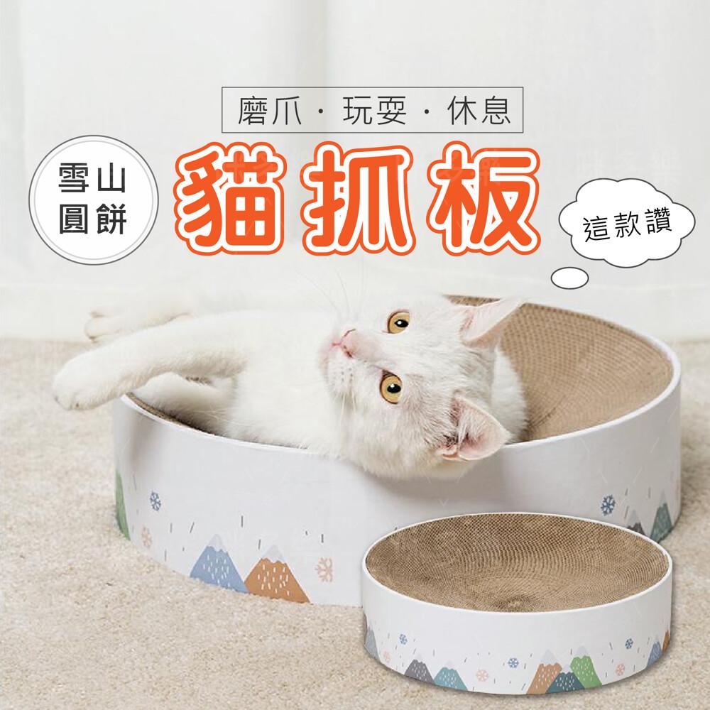 咪多樂 大小圓餅貓抓窩 貓抓床 貓抓板 貓抓盆 貓薄荷 圓餅貓抓板 木天寥 貓跳台雪山