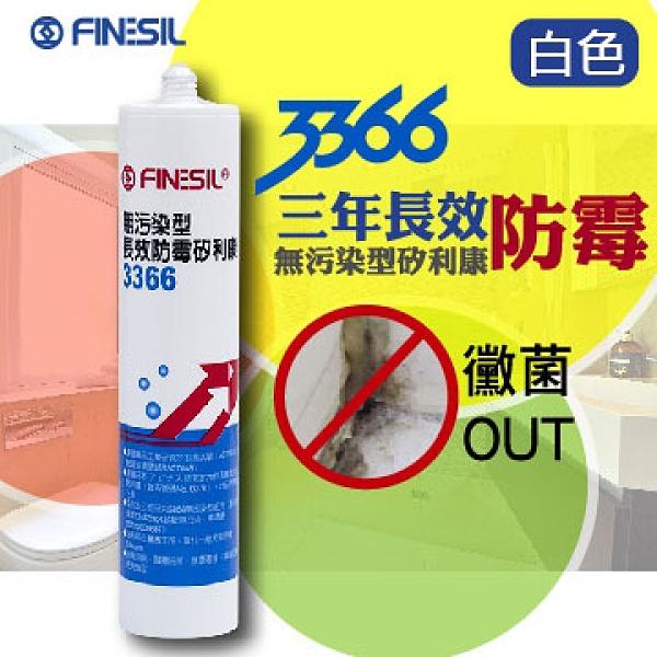 【南紡購物中心】FINESIL 3366三年長效防霉矽利康(白色)
