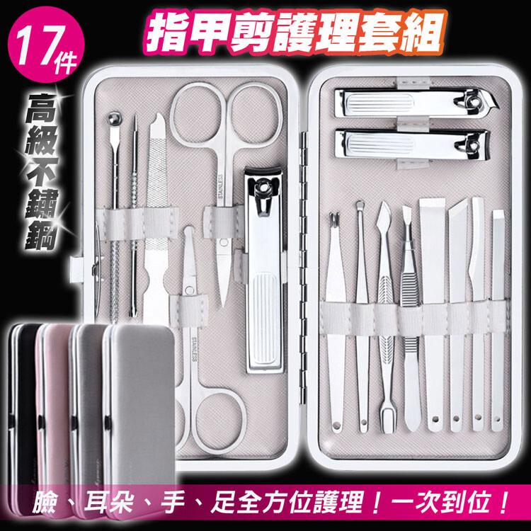 17件式高級不鏽鋼指甲剪護理套組