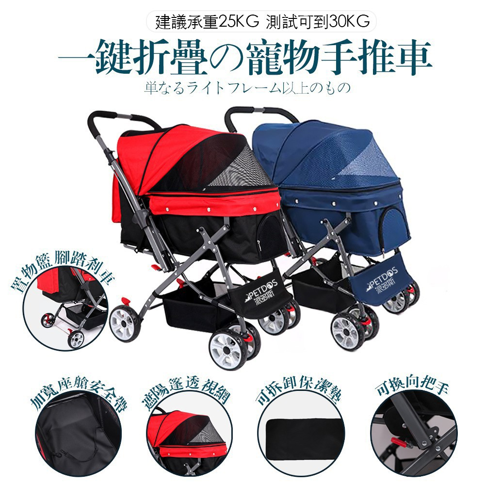 【PETDOS派多斯】 一鍵折疊寵物手推車 加大款承重25KG-30KG 加大款 藍色 黑紅(贈雨罩)
