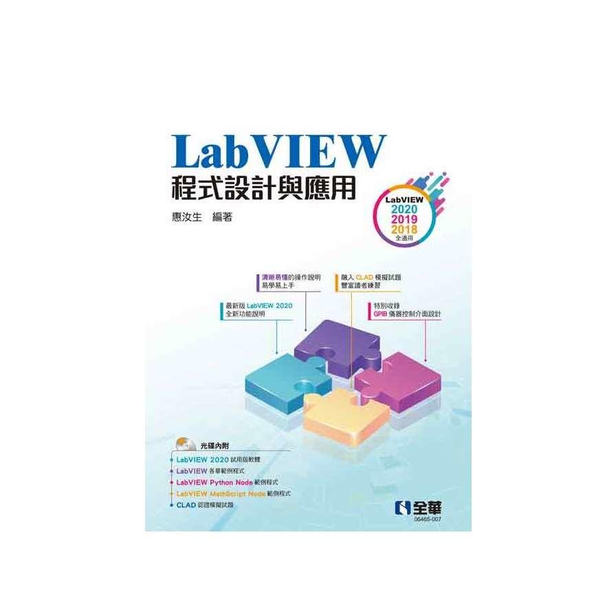 LabVIEW程式設計與應用(附範例光碟)