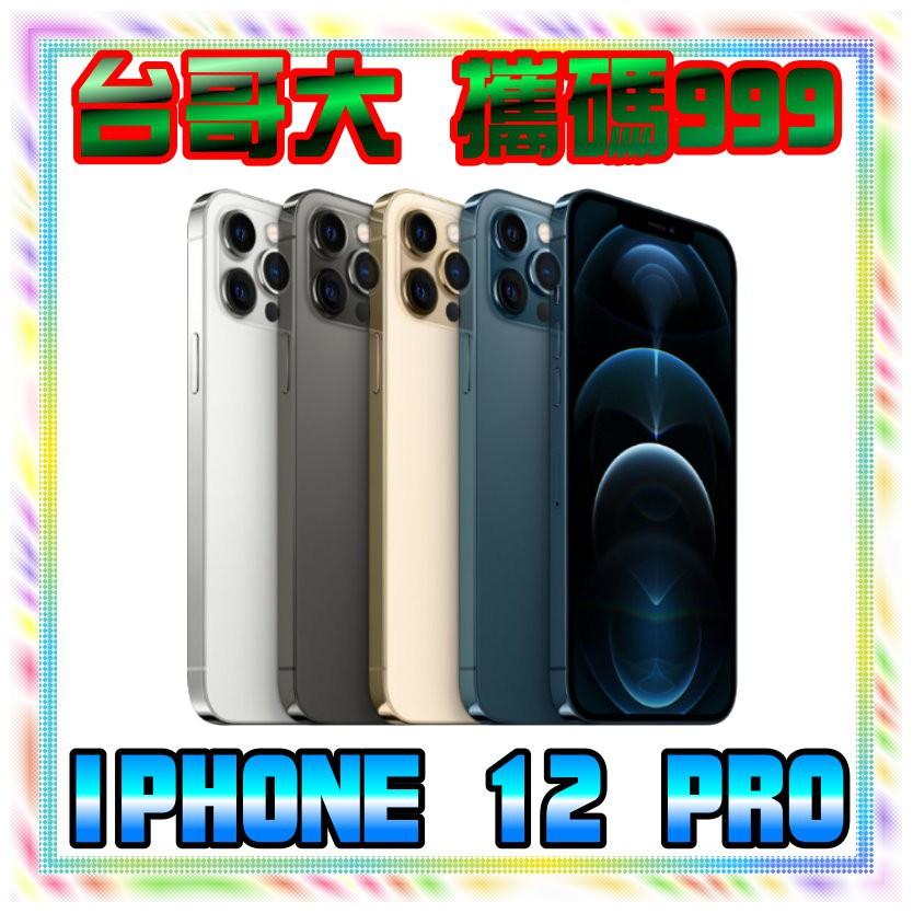 ☆摩曼星創通訊☆ APPLE IPHONE 12 PRO 512GB 台哥大 新申辦、攜碼、續約 月付999(30)
