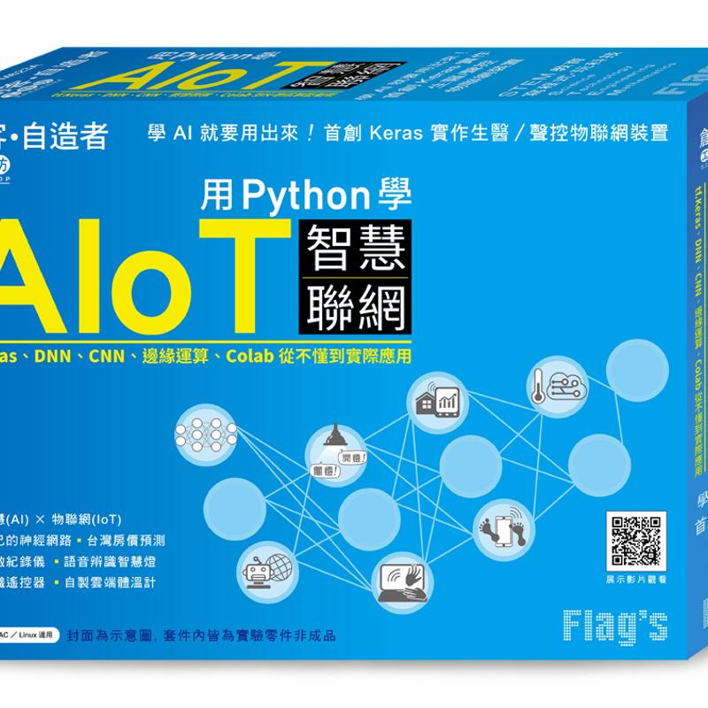 Flags創客‧自造者工作坊用Python學AIoT智慧連網[95折]11100911564