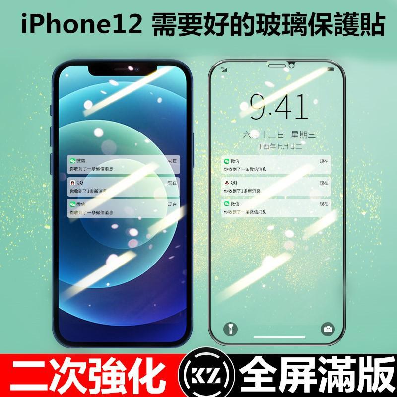 iPhone12玻璃保護貼頂級9D滿版iPhone11 Pro Max玻璃貼XR XS X玻璃i8保護貼i7plus