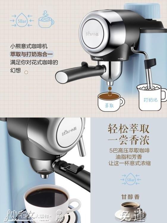 咖啡機 小熊家用咖啡機迷你全半自動意式現磨壺煮小型蒸汽式打奶泡機商用 MKS
