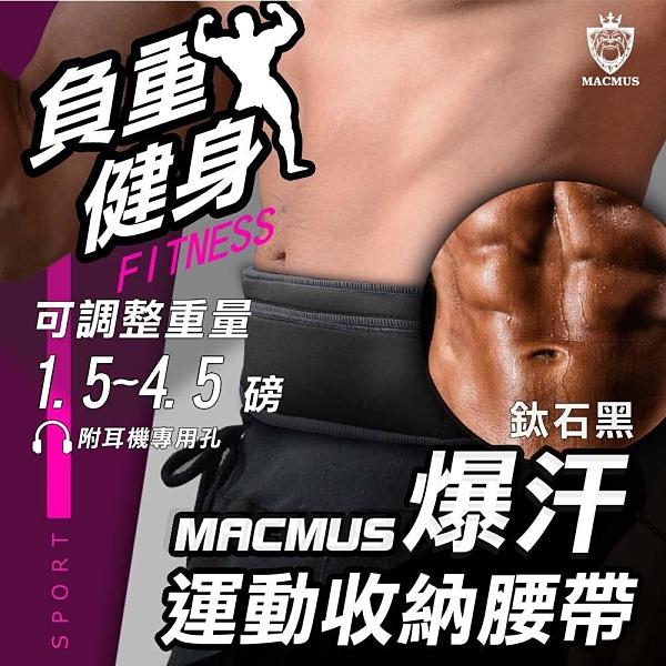 【南紡購物中心】【MACMUS】黑色負重腰帶|1.5 - 4.5磅|爆汗運動腰帶|大尺寸手機隨身腰包