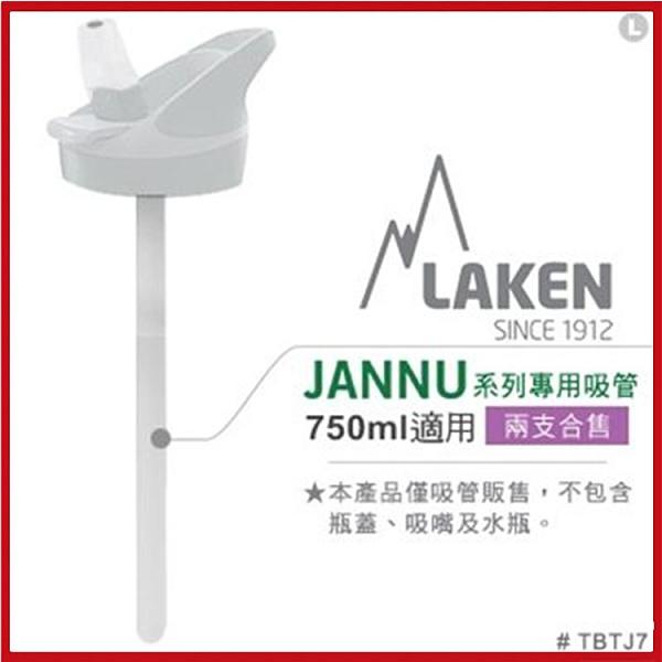 (超值2入)西班牙 Laken JANNU系列專用吸管(750ml適用)#TBTJ7【AH50019】i-Style居家生活