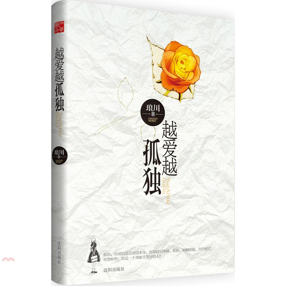 《瀋陽出版社》越愛越孤獨(簡體書)[5折]