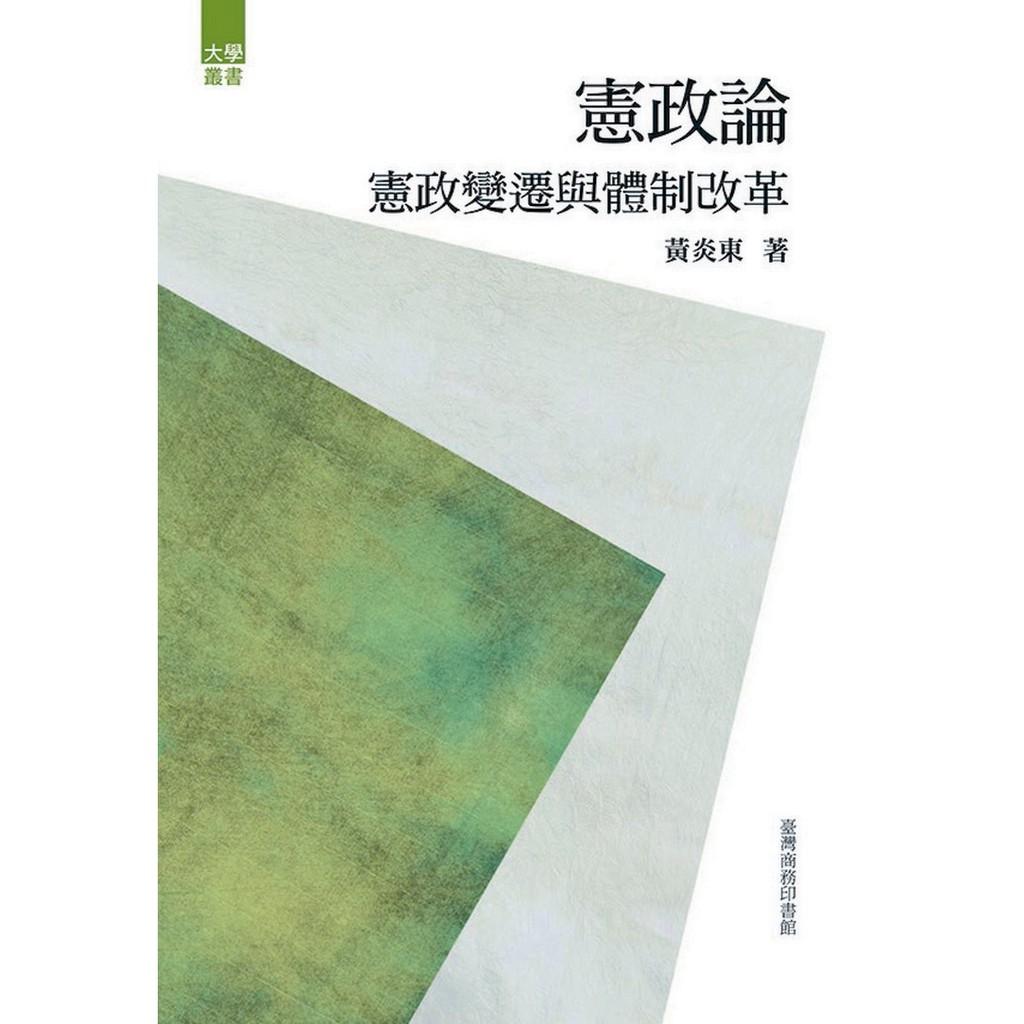 《憲政論 : 憲政變遷與體制改革》