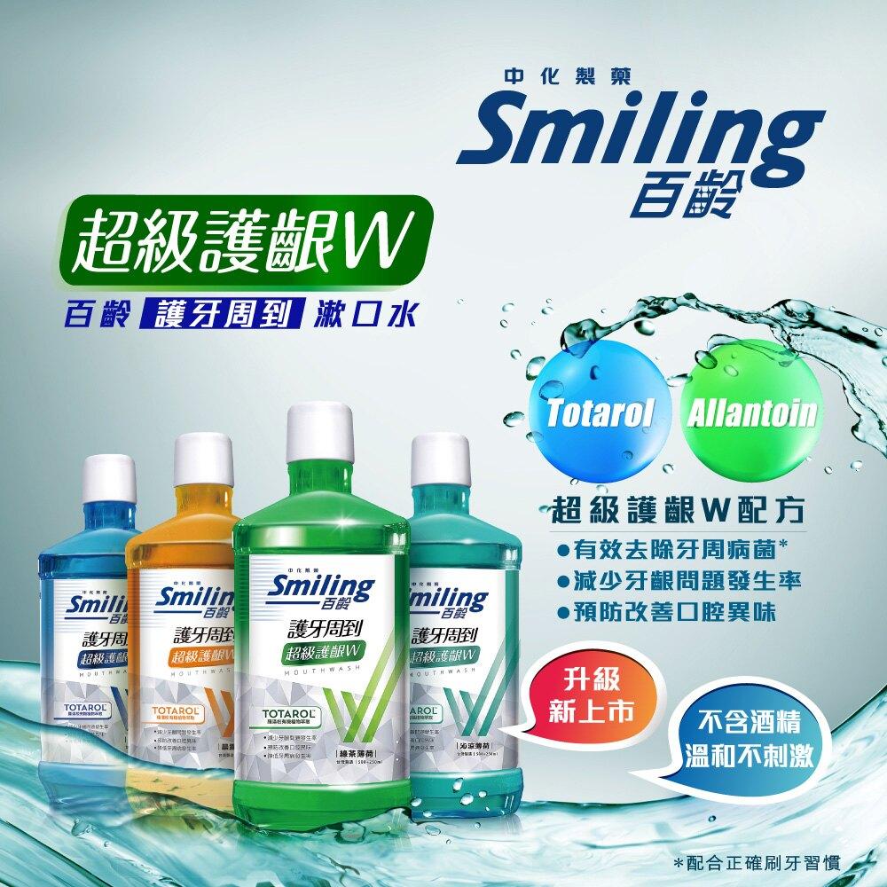 百齡Smiling 護牙周到漱口水-超級護齦配方(綠茶薄荷)750mlX6入組