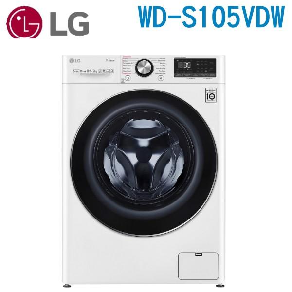 LG 樂金 可議價 10.5公斤蒸洗脫烘滾筒洗衣機 WD-S105VDW