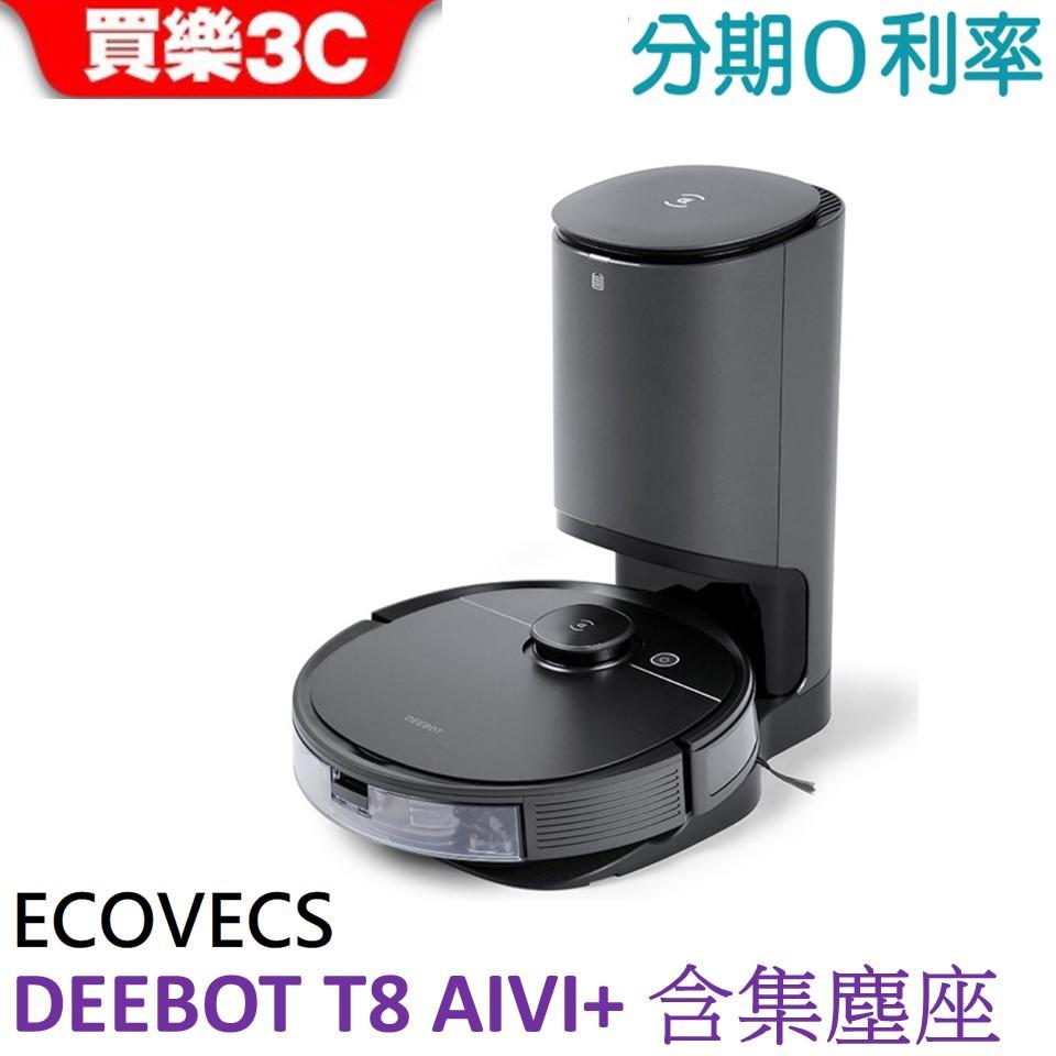 科沃斯 ECOVACS DEEBOT T8 AIVI+ 掃地機器人含自動集塵座 聯強代理