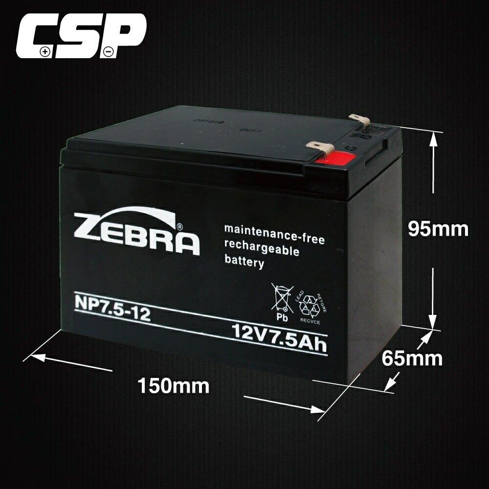 【CSP】NP7.5-12 鉛酸電池 /可替代NP7-12 容量增加 童車電池更換 (12V7.5AH)