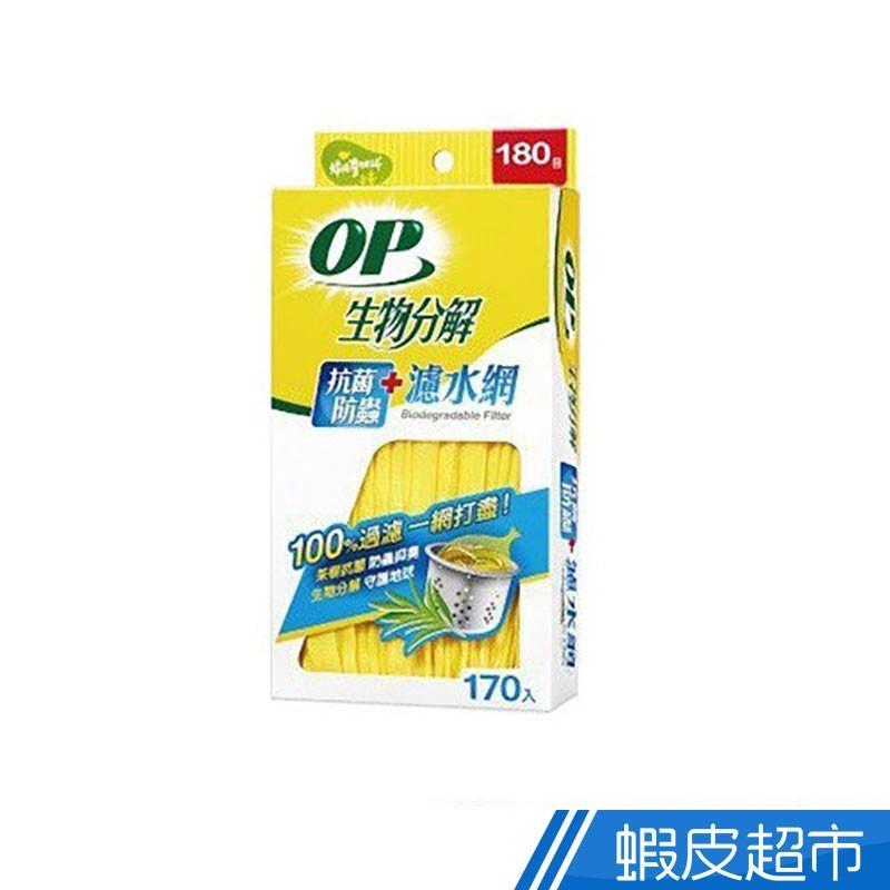 OP 生物分解抗菌防蟲濾水網(170入/盒) 現貨 蝦皮直送
