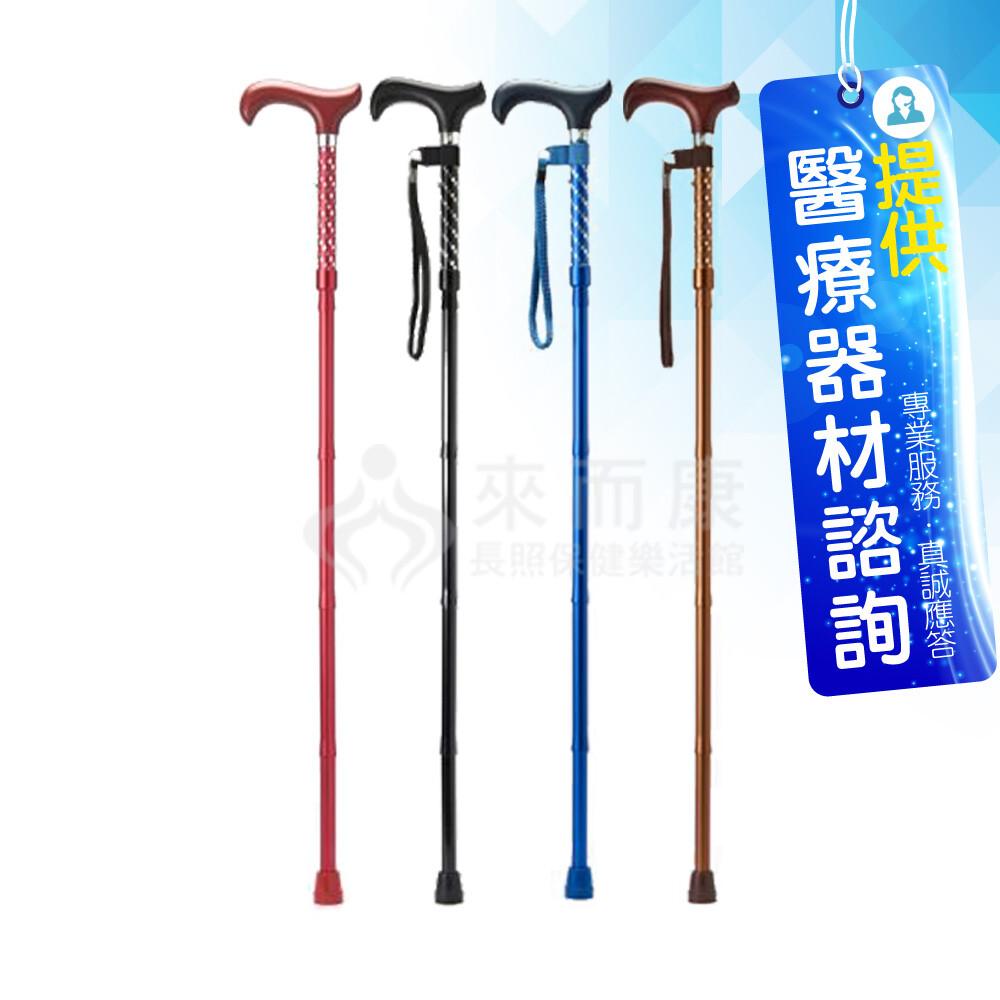 來而康 merry sticks 悅杖 醫療用手杖 璀璨星空 閃耀折疊手杖 送手杖支撐夾
