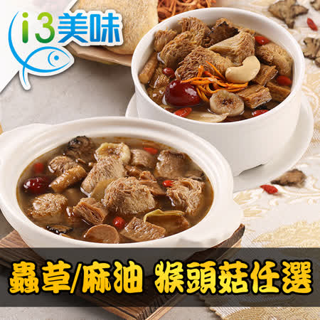 【愛上美味】猴頭菇(蟲草/麻油)任選12包組(500g/包 蛋素)