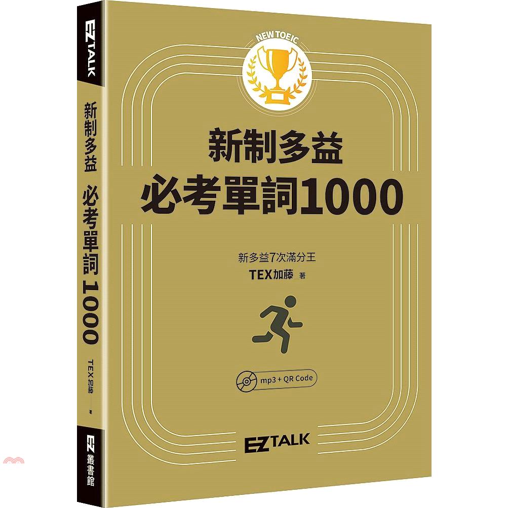 New TOEIC新制多益必考單詞1000[79折]