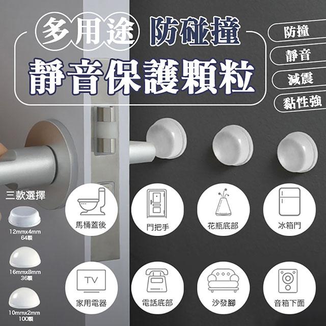 防碰撞靜音保護顆粒 多用途 防撞 靜音 馬桶蓋消音墊 防撞顆粒 緩衝貼 防滑顆粒 【17購】 Y1001